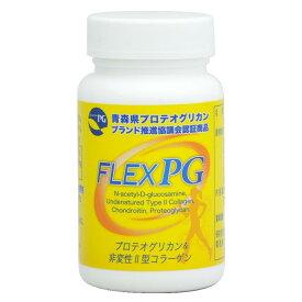 【プロテオグリカン配合サプリ】『フレックスPG』