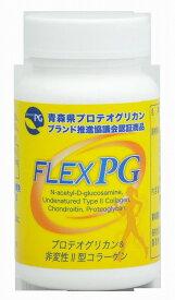 【プロテオグリカン配合】フレックスPG【ひざ・腰の悩みに】