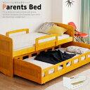 親子ベッド 北欧風 2段ベッド 二段ベッド シングル ベッドフレームのみ 木製 bed パイン 天然木 スライド ベッド 子ベ…