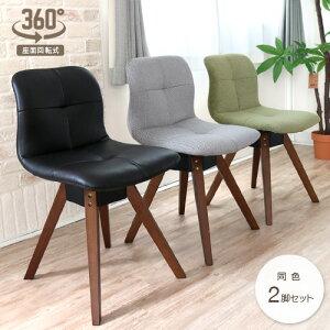 ダイニングチェア 2脚セット 回転 低め アンティーク おしゃれ 木製 ヴィンテージ調 回転式 完成品 北欧 コンパクト カフェ風 ダイニング用 椅子 イス PUレザー ダークブラウン ファブリック