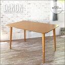 北欧 ダイニングテーブル Danon ダノン   単品 120 120cm 木製 天然木 デスク ナチュラル アンティーク 食卓テーブル おしゃれ シンプル 送料無料