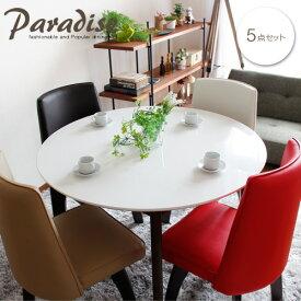 ダイニングセット 円形 5点 パラダイス 丸テーブル ホワイト 白 鏡面 幅100cm 4人掛け 4人用 木製 回転椅子 カフェ風 ダイニングテーブルセット カラフル ポップ モダン おしゃれ