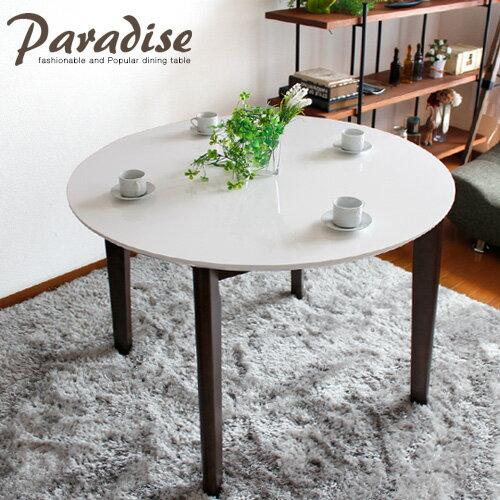 ダイニングテーブル 丸テーブル パラダイス | ホワイト 白 オシャレ 円形 円形テーブル 丸 丸型 木製 カフェテーブル 100 100cm カフェ風 ダイニング用 食卓用 テーブル 4人 シンプル 送料無料