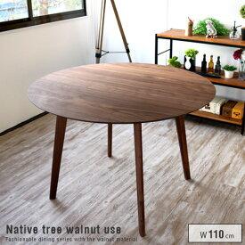 ダイニングテーブル 丸テーブル 円形 ウォールナット 無垢 110 110cm 丸 丸型 アンティーク 北欧 木製 天然木 カフェ カフェテーブル 円形テーブル おしゃれ モダン 送料無料 gkw