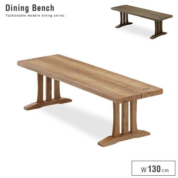ダイニングベンチ 130 水郷 |ベンチ 北欧風 カントリー風 便利 アンティーク風 木製 木目 食卓 オシャレ 売れ筋 おすすめ 人気 送料無料 セール