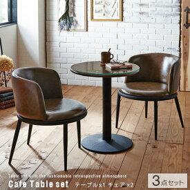 カフェテーブルセット 3点 アンティーク ダイニングセット ダイニングテーブルセット 2人 丸テーブル 円形 ガラス 天板 スチール アイアン 高さ70cm レトロ モダン おしゃれ