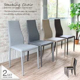ダイニングチェア 2脚セット ハイバック スタッキング 完成品 合皮 レザー 食卓椅子 ブラウン ベージュ ダークグレー ライトグレー 北欧 シンプル モダン おしゃれ 送料無料