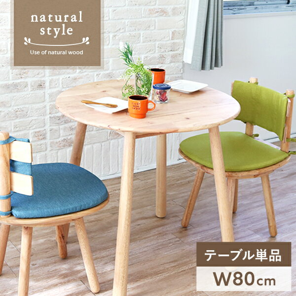 北欧風 ダイニングテーブル 丸テーブル LUPUS ルーパス | 北欧 ダイニング 丸テーブル 木製 天然木 無垢 丸 テーブル 円形 円形テーブル カフェ カフェテーブル コンパクト ナチュラル かわいい おしゃれ 送料無料