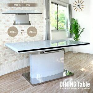 伸縮 ダイニングテーブル ホワイト 伸長式 伸長 伸長式テーブル 白 160 200 4人掛け 6人掛け 8人掛け 鏡面 一本脚 4人 6人 8人 モダン 160cm 200cm 食卓テーブル おしゃれ 設置代無料