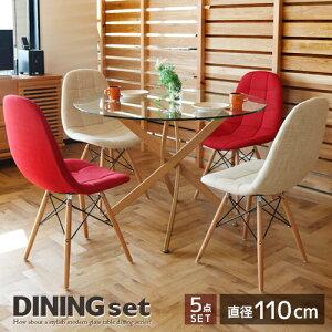 ダイニングセット 4人 円形 ガラステーブル 北欧 ダイニングテーブルセット 4人掛け 丸 ガラス 丸テーブル おしゃれ 110 デザイナーズ風 カフェ風 イームズチェア風 ファブリックチェア かわ