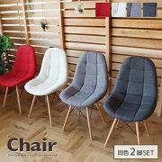 ダイニングチェア2脚組Meruメルゥ北欧風カフェ風デザイナーズ風ダイニングテーブルファブリックダイニングカジュアルリビングチェアーレッドベージュグレーいす椅子かわいいおしゃれ送料無料