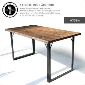 ダイニングテーブル 135 無垢 無垢材 アイアン 脚 ブラック 4人 4人掛け 4人用 幅135cm 135cm アンティーク 一枚板風 北欧 和風 モダン 和モダン 天然木 木製 カフェ風 おしゃれ gkw