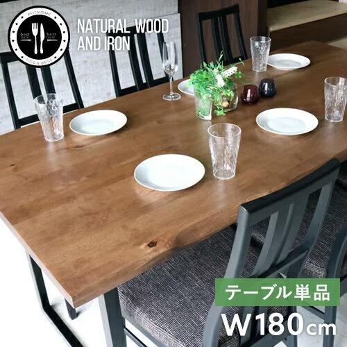 ダイニングテーブル 180 無垢 無垢材 アイアン 脚 ブラック 6人 6人掛け 6人用 幅180cm 180cm アンティーク 一枚板風 北欧 和風 モダン 和モダン 天然木 木製 カフェ風 おしゃれ セール gkw