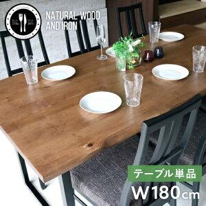 ダイニングテーブル 180 無垢 無垢材 アイアン 脚 ブラック 6人 6人掛け 6人用 幅180cm 180cm アンティーク 一枚板風 北欧 和風 モダン 和モダン 天然木 木製 カフェ風 おしゃれ gkw
