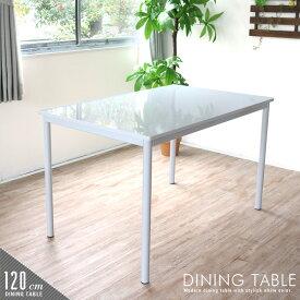 ダイニングテーブル 120 白 ホワイト 4人掛け 4人用 鏡面 長方形 ダイニング用 テーブル 幅120cm 脚ホワイト 薄型 スリム シンプル モダン おしゃれ かわいい 人気 おすすめ