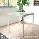 ダイニングテーブル 75 白 ホワイト 2人用 2人掛け 二人用 鏡面 正方形 ダイニング用 テーブル コンパクト 小さい 小…