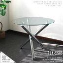 GLA-SSIC ダイニングテーブル ガラス 丸テーブル 90cm 2人〜4人用 アイアン脚 シルバー スチール 円形 カフェ風 デザ…