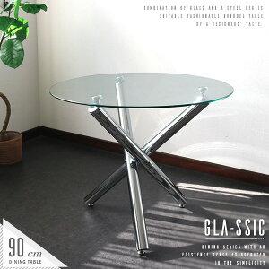 GLA-SSIC ダイニングテーブル ガラス 丸テーブル 90cm 2人〜4人用 アイアン脚 シルバー スチール 円形 カフェ風 デザイナーズ家具風 2人用 二人用 コンパクト 高さ75cm モダン おしゃれ gkw