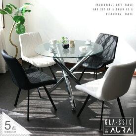 GLA-SSIC x AURA ガラス 円形ダイニングセット 5点 4人 ダイニングテーブルセット 4人掛け 丸テーブル 90cm アイアン脚 カフェ風 ブラック ホワイト 黒 白 コンパクト モダン おしゃれ gkw