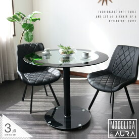 MODELICA x AURA ガラス 円形ダイニングセット 3点 2人 ダイニングテーブルセット 2人掛け 丸テーブル 一本脚 スタンドタイプ 90cm アイアン脚 カフェ風 ブラック ホワイト 黒 白 コンパクト モダン おしゃれ gkw
