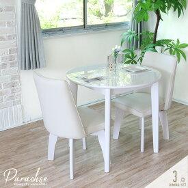 ダイニングテーブルセット ホワイト 円形 3点 2人 白 回転椅子 80cm 丸テーブル コンパクト ダイニングセット 2人掛け 2人用 丸 鏡面 全部白 ダイニングチェア 回転 カフェ風 北欧風 モダン シンプル おしゃれ かわいい