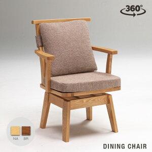 ダイニングチェア 肘付き 回転式 北欧風 幅58cm ファブリック いす 椅子 チェアー 木製 無垢 ナチュラル ブラウン シンプル 和モダン インテリア カジュアル 和室 洋室 おしゃれ 送料無料