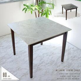 ダイニングテーブル 2人掛け 80cm ホワイト 白 グレー 2人 セラミック風 大理石風 メラミン おしゃれ コンパクト 北欧 モダン 石目模様 2人用 単品 テーブル ダイニング 正方形 人気 おすすめ