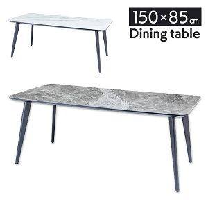 ダイニングテーブル 150 セラミック 大理石風 傷に強い 高級感 幅150cm ラグジュアリー 耐久性 耐熱性 ブラック グレー ホワイト 黒 白 テーブル単品 リビングテーブル シンプル モダン インテ