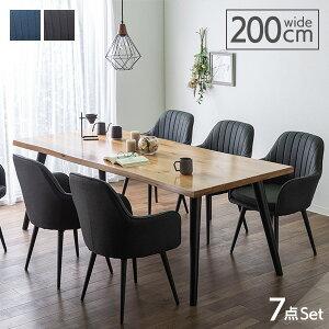 ダイニングセット 6人掛け 7点セット 回転椅子 北欧風 200cm幅 無垢 オーク無垢材 木製 回転式チェア ダイニングテーブルセット ナチュラル カントリー 食卓テーブル ダイニングチェア ファブ