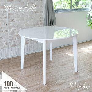 ダイニングテーブル ホワイト 白 円形 丸テーブル 100cm 4人用 4人掛け用 単品 丸 鏡面塗装 ホワイト脚 脚ホワイト 真っ白 カフェ風 カフェテーブル モダン シンプル おしゃれ かわいい 汚れに