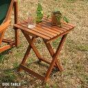 ガーデン サイドテーブル 折りたたみ ガーデンテーブル 庭 ベランダ テラス 木製 天然木 折りたたみ式 コンパクト お…