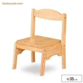 スタッキング キッズチェア 木製 高さ調整 子供用 椅子 いす 北欧 スタッキング チェアー ナチュラル ピンク ライム マスタード 天然木 幅35 かわいい シンプル おしゃれ