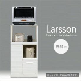 【設置代無料】Lレンジボード 60 Larsson ラーション 日本製 国産 収納 便利 レンジ台 キッチン収納 ロータイプ キッチンボード 高級感 モダン 人気 家具 おしゃれ