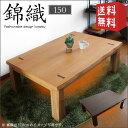 こたつテーブル 錦織 150 | こたつ テーブル 長方形 コタツテーブル 高さ調節 継ぎ足 継足 木製 天然木 タモ タモ材 …