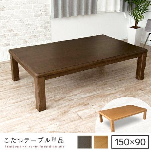 こたつテーブル ちぐさ 150 こたつ 長方形 150cm 曲線 オシャレ こたつ机 コタツテーブル コタツ 北欧 ナチュラル ブラウン 木製 オーク材 シンプル おしゃれ 送料無料