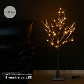 ブランチツリー LED 120cm クリスマスツリー スノーツリー 北欧風 Xmas イルミネーション インテリア プレゼント 冬 電飾 H120 ブラウン 室内 照明 かわいい 人気 LEDライト led モダン シンプル おしゃれ