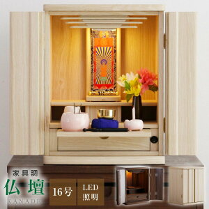 小型仏壇 16号 モダン ミニ おしゃれ コンパクト 小さい 小さめ ミニ仏壇 木製 コンパクト仏壇 マンション LEDライト付き ダウンライト 省スペース リビング 目立たない 現代風 デザイン性の