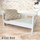 木製 猫ベッド 1段 ネコベッド ねこベッド 猫用ベッド 木製ベッド 猫家具 ネコ家具 犬用ベッド ペット用 ホワイト ナ…