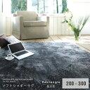 シャギーラグ 200×300 長方形 ラルジュ | シャギー ラグ ラグマット カーペット 北欧 洗える ホットカーペット対応 …