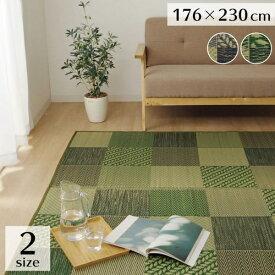 い草ラグ 長方形 夏用 い草 ブロック柄 裏面滑り止め付き 176×230cm 絨毯 カーペット イ草 いぐさ 和風 洋風 絨毯 おうち時間 シンプル モダン レトロ おすすめ おしゃれ 送料無料