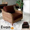 1人掛け ソファ Evan エヴァン | アバカ ソファー アジアン 1人掛けソファ 1人掛けソファー 一人掛けソファ 一人掛け…