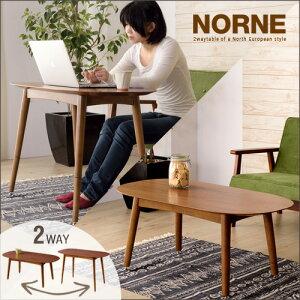 2WAY テーブル Norne ノルン 北欧 センターテーブル 木製 天然木 テーブル 脚 高さ 調整 高さ調節 継脚 脚 継ぎ足し 北欧風 ソファテーブル ソファーテーブル パソコン リビングテーブル ウォー