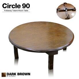 ちゃぶ台 90 ちゃぶ台 折りたたみ 和 円卓 丸 円形 座卓 テーブル 折り畳み 折れ脚 天然木 シンプル 木製 和風 和モダン 送料無料