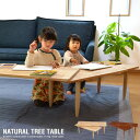 北欧風 センターテーブル LUPUS ルーパス C | リビングテーブル 北欧 ナチュラル 木製 天然木 伸縮 デザイナーズ 風 …