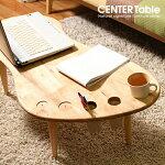 北欧風センターテーブルLUPUSルーパスA|リビングテーブル北欧ナチュラル木製天然木デザイナーズ風ローテーブルコーヒーテーブル一人暮らしおしゃれシンプル送料無料02p07feb16