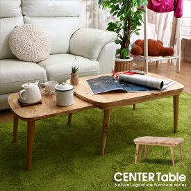 スライド センターテーブル LUPUS ルーパス 木製 天然木 伸長式 伸縮式 伸縮 伸ばせる スライド式 リビングテーブル ネストテーブル 木製テーブル おしゃれ かわいい 人気 便利 コンパクト