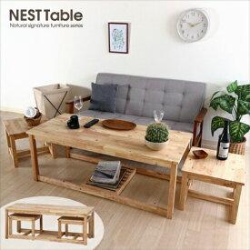 ネストテーブル LUPUS ルーパス センターテーブル 北欧風 無垢材 木製 幅120cm 天然木 ナチュラル 伸縮 収納 リビングテーブル 入れ子式 サイドテーブル ミニスツール テーブル 椅子 セット おしゃれ
