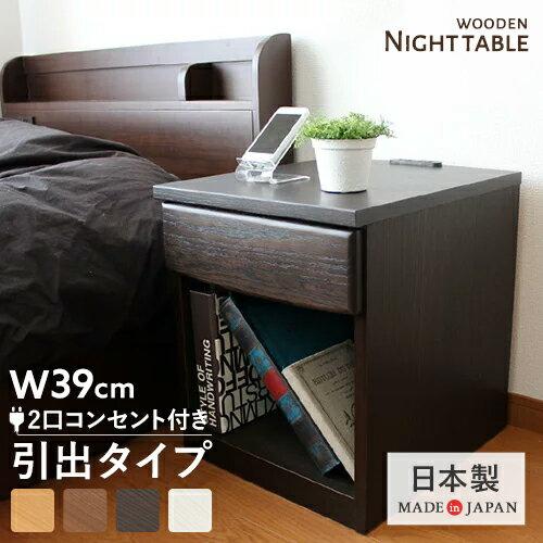 ナイトテーブル 40 アクア   コンセント コンセント付き 日本製 北欧 木製 引出し ベッド サイドテーブル ベッドサイドチェスト ナイトチェスト 送料無料