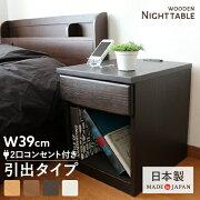 ナイトテーブル国産コンセント付き北欧引き出し日本製木製コンセント完成品ベッドサイドテーブルベッドサイドチェストナイトチェストナチュラルブラウンダークブラウンホワイトおしゃれ送料無料
