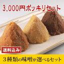 【3,000円ポッキリセット】送税込で3000円ぽっきり3種類のお味噌を選べるセット。お料理用やお試ししてみたいお味噌を送料・税金込みのぽっきり価格で選べます。...